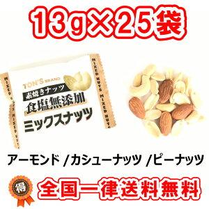 送料無料東洋ナッツの素焼きミックスナッツ小袋個包装