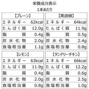 国産若鶏のジューシーロースト8個(4種×2)クリックポストささみササミクリックポスト(代引き不可〉