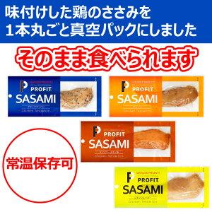 丸善プロフィットささみ4種類×5個計20個セットアソートPROFITSASAMI味付けささみササミプロテイン