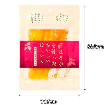 【ケース販売】ほしいも 国産 紅はるか 1.2kg(100g×12袋)