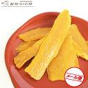 【4袋セット】ほしいも 国産 紅はるか 360g(90g×4袋) クリックポスト(代引不可)干し芋 干しいも ほし芋