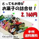 【本州送料無料】お菓子の詰合せ「買物上手」※4/7〜4/9出荷