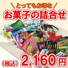 駄菓子の人気ランキング 一番人気は お菓子 詰め合わせ 買物上手の評判・レビュー