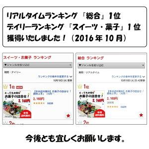 【本州送料無料】お菓子の詰合せ「買物上手」(5/8〜15出荷)