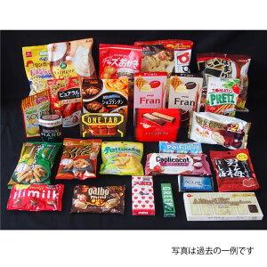 お菓子の詰め合わせ「買物上手」(本州送料無料)