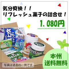とってもお得なお菓子の詰合せです!リフレッシュ菓子の詰合せ(本州送料無料)※10月5日〜9日出荷