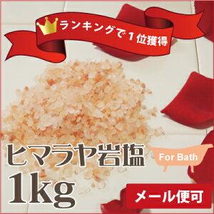 【3個購入でオマケ付き】【メール便対応・代引き不可】 【浴】ヒマラヤ岩塩ピンクバスソルト1kg…