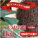 楽天ランキング獲得【浴用】ブラック岩塩バスソルト1kg(パウダー?約1cm)★入浴用・風呂(ブラックソルト・ルビーソルト)入浴剤
