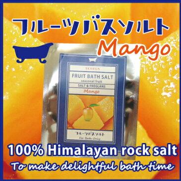 メール便対応可フルーツバスソルト30g☆マンゴー・マスカット・オレンジの香り入浴剤/ヒマラヤピンク岩塩