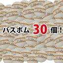 超特価!!アウトレット福袋【無添加】蜂蜜バスボム 30コセット!はちみつ/ハチミツ/入浴剤/バスボール/手作り/ギフト※パッケージは変更になる場合がございます。