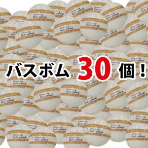 超特価!!アウトレット福袋【無添加】蜂蜜バスボム 30コセット!はちみつ/ハチミツ/入浴剤/バス...