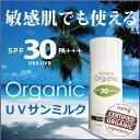 【ラッキーシール対応】【SPF30+++相当】オーガニック サンミルク...