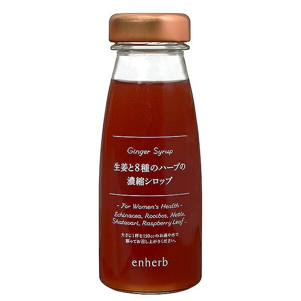 ジンジャーシロップ「生姜と8種のハーブの濃縮シロップ」楽天