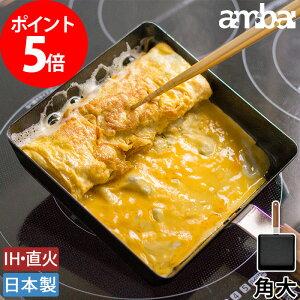 卵焼き フライパン ambai アンバイ 玉子焼 角大 18.5cm 鉄フライパン IH対応 卵焼き器 玉子焼き エッグパン 木柄 軽量 軽い 小泉誠 焦げ付きにくい ひっつかない 日本製