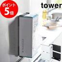 タワー マグネット ボックスホルダー tower ホワイト ブラック 2795 2796 磁石 ボックスティッシュ ポリ袋 ポリ手袋 収納 ティッシュケース ホルダー 山崎実業 Yamazaki タワーシリーズ 白 黒