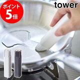 タワー フタ付き油引き tower ホワイト ブラック 4354 4355 たこ焼き 油引き タワー 山崎実業 Yamazaki タワーシリーズ 白 黒