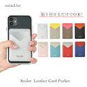 カードポケット スマートフォン 貼るだけ かわいい レディ−ス おしゃれ ポイントカード レザー 本革 日本製 ギフト プレゼント