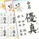 【選べる3デザイン】【A4】命名書代筆お祝いセット【メール便送料無料】...