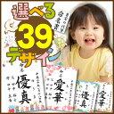 ポイント5倍【選べる39デザイン】【A4】命名書代筆お祝いセット【メー...