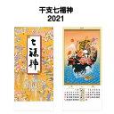 2021年 SG301 干支七福神【 カレンダー ミニ 見や...