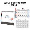 2021年 SG9581 カウントダウン付き3色文字【 カレンダー スケジュール 便利 卓上 2021 カレンダー 】