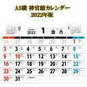 【10月31日までポイント5倍】2022年版 A3横 神宮館カレンダー 【 カレンダー 2022 壁掛け 開運グッズ カレンダー シンプル カレンダー 壁掛け シンプル 神宮館 A3】