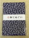 【日本式手拭】小紋調和手拭 とんぼ 1440-7【剣道 柔道...