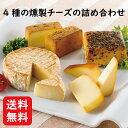 【送料無料】 4種の燻製チーズ詰め合わせ冬はチーズフォンデュ お年賀 チーズフォンデュ 最高級燻製セ ...