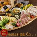【送料無料】 厳選食材の燻製6点グルメセット最高級燻製セットを贈るお中元 内祝い