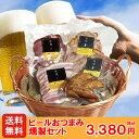 【送料無料】 ビールおつまみセットお中元 誕生日 プレゼント...