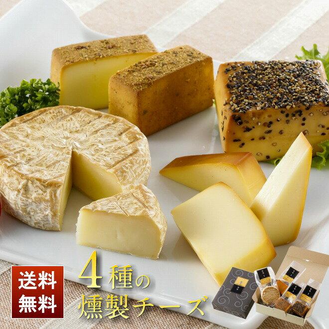 燻製工房煙神(えんじん)『4種の燻製チーズ詰め合わせ』