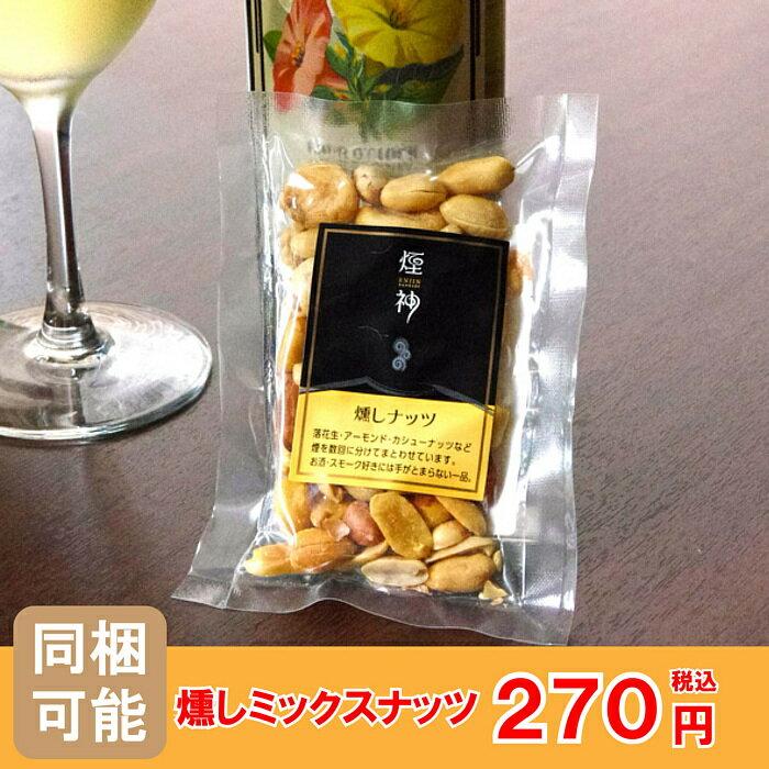 神鍋ヴィラージュ『燻しミックスナッツ(ej-nuts)』