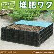 堆肥ワク A-12 550L 【土】【肥料】【堆肥わく】【枠】