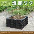 堆肥ワク S-07 200L 【土】【肥料】【堆肥わく】【枠】