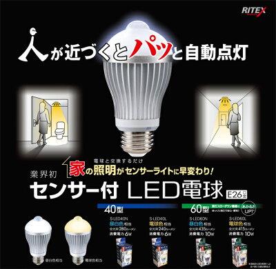 電球と交換するだけで、家の照明がセンサーライトに早変わり。人センサー付LED電球60型 E26口金...
