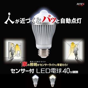 電球と交換するだけで、家の照明がセンサーライトに早変わり。人センサー付LED電球40型 E26口金...