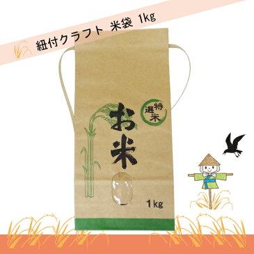 紐付クラフト 米袋 1kg 窓付 角底 「特選米お米」 【贈答用】【プレゼント】【クラフト紙】【銘柄なし】