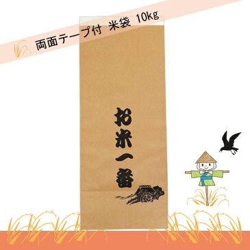 両面テープ付 米袋 10kg用 窓なし 角底 「お米一番」【贈答用】【プレゼント】【クラフト紙】【銘柄なし】
