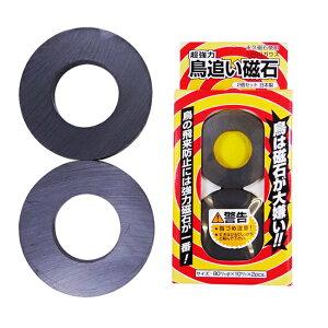 超強力 鳥追い磁石 1200ガウス 2個セット MTB-0082 【防鳥】【防蝶】【防鳥網】【…