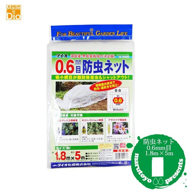 ダイオ化成 防虫ネット 0.6mm目 1.8m×5m サンシャインソフト