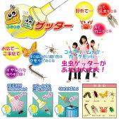 MIKI LOCOS(ミキロコス) 虫虫ゲッター M-01 【ゴキブリ】【ムカデ】【クモ】