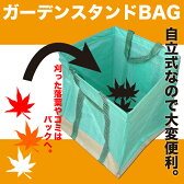 自立型便利袋 ガーデンスタンドバッグ 55cm×55cm×60cm 約180L グリーン 【ガーデンバッグ】【ガーデンBAG】【落ち葉入れ】【ダストフー】【ゴミ分別】 【雑草】【収穫】【野菜】【果物】