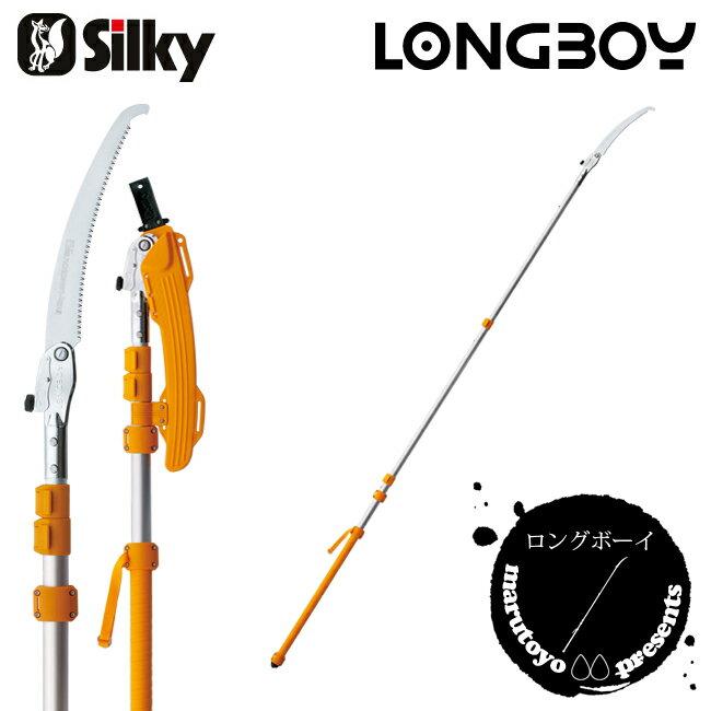 Silky ロングボーイ 360mm 【365-36】【鋸】【のこぎり】【高枝鋸】【シルキー】 smtb-s