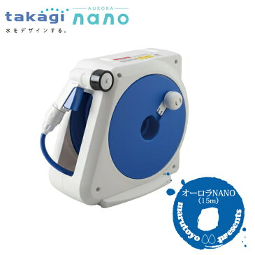takagi オーロラNANO 15m RM215FJ 【タカギ】【散水】【水やり】【収納】【ホース】【ホースリール】