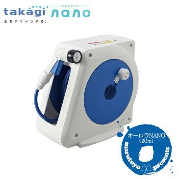 takagi オーロラNANO 20m RM220FJ 【タカギ】【散水】【水やり】【収納】【ホース】【ホースリール】