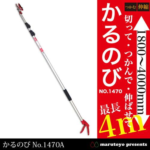 kamaki 伸縮高枝切鋏 かるのびサンダン アンビルタイプ 6段階伸縮式 4m No.1470A 【はさ...