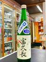 富久長 (ふくちょう)夏の辛口 2020 720ml 日本酒 広島 売れ筋