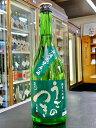 うごのつき 純米大吟醸 山田錦 無ろ過生原酒  1BY 720ml 雨後の月 広島 呉 日本酒