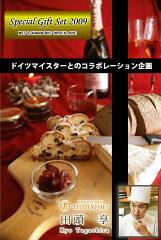 広島で毎日行列のできるドイツ菓子専門店のフェルダーシェフさんがネット初登場。田頭氏が作る...