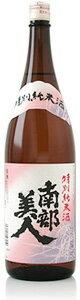 日本酒を飲んで日本の復興につなげましょう南部美人 特別純米酒 1800ml  日本酒【あす楽対...